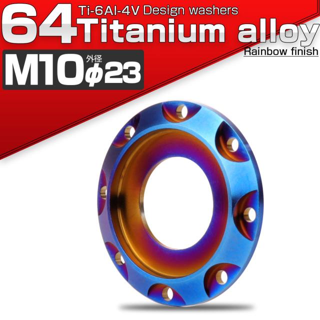 【ネコポス可】 64チタン製 M10 デザインワッシャー 外径23mm ボルト座面枠付き 焼きチタンカラー JA513
