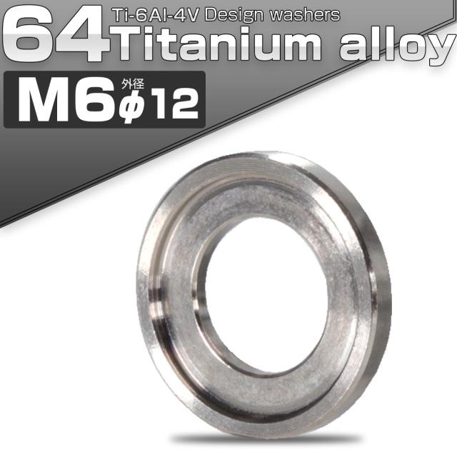 【ネコポス可】 64チタン製 M6 デザインワッシャー 外径12mm ボルト座面枠付き シルバー JA514