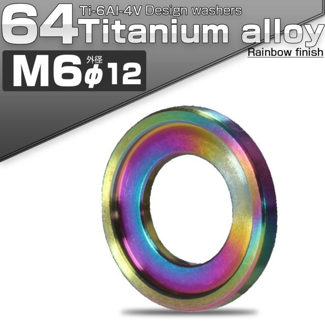 【ネコポス可】 64チタン製 M6 デザインワッシャー 外径12mm ボルト座面枠付き 焼きチタンカラー JA515