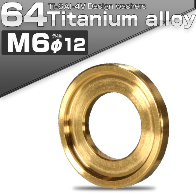 【ネコポス可】 64チタン製 M6 デザインワッシャー 外径12mm ボルト座面枠付き ゴールド JA516