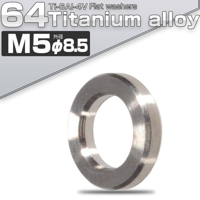 【ネコポス可】 64チタン製 M5 平ワッシャー 外径8.5mm シルバー フラットワッシャー JA518