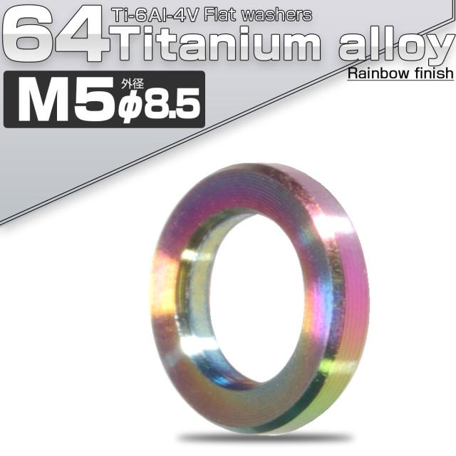 【ネコポス可】 64チタン製 M5 平ワッシャー 外径8.5mm 焼きチタン色 フラットワッシャー JA519