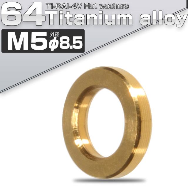 【ネコポス可】 64チタン製 M5 平ワッシャー 外径8.5mm ゴールド フラットワッシャー JA520