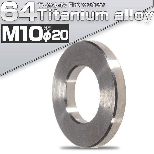 【ネコポス可】 64チタン製 M10 平ワッシャー 外径20mm シルバー フラットワッシャー JA521