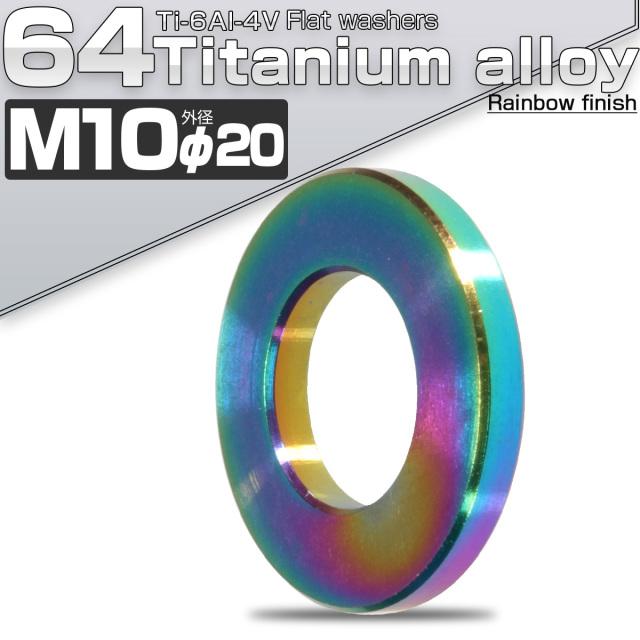 【ネコポス可】 64チタン製 M10 平ワッシャー 外径20mm 焼きチタン色 フラットワッシャー JA522