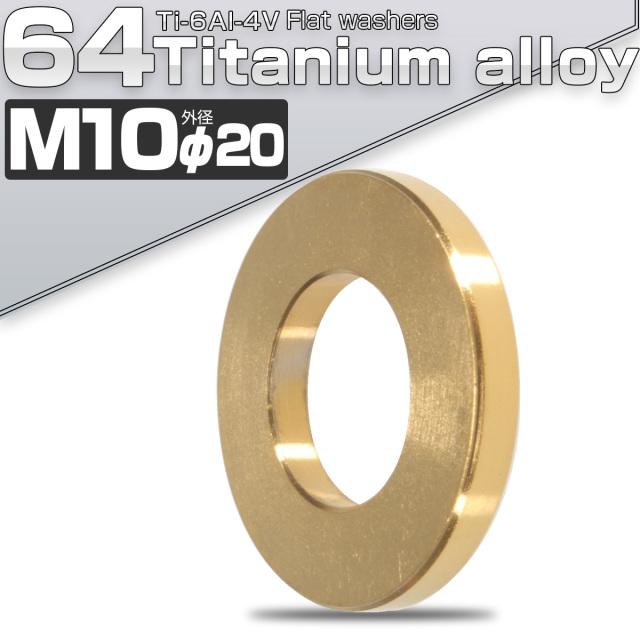 【ネコポス可】 64チタン製 M10 平ワッシャー 外径20mm ゴールド フラットワッシャー JA523