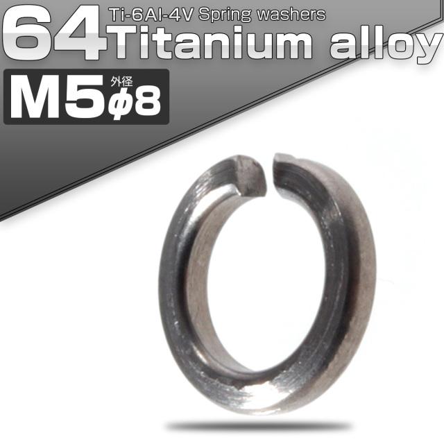 【ネコポス可】 64チタン製 M5 スプリングワッシャー 外径7.8mm バネワッシャー JA524