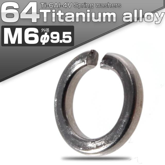 【ネコポス可】 64チタン製 M6 スプリングワッシャー 外径9.4mm バネワッシャー JA525