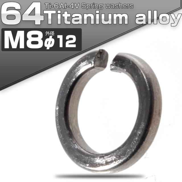 【ネコポス可】 64チタン製 M8 スプリングワッシャー 外径12.6mm バネワッシャー JA526