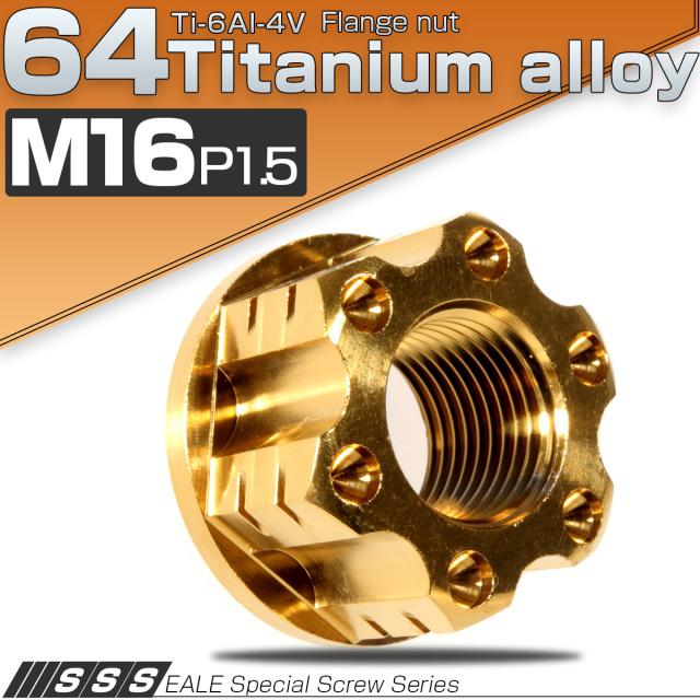 【ネコポス可】 64チタン製 M16 P1.5 フランジ付き六角ナット アクスルナット ゴールド セレート無し 切削デザイン カスタムナット JA530