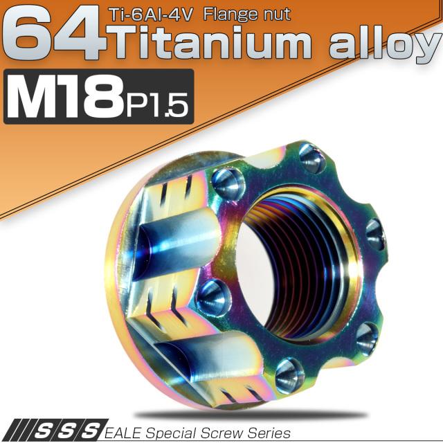 【ネコポス可】 64チタン製 M18 P1.5 フランジ付き六角ナット アクスルナット ライトカラー 焼きチタン セレート無し 切削デザイン カスタムナット JA532
