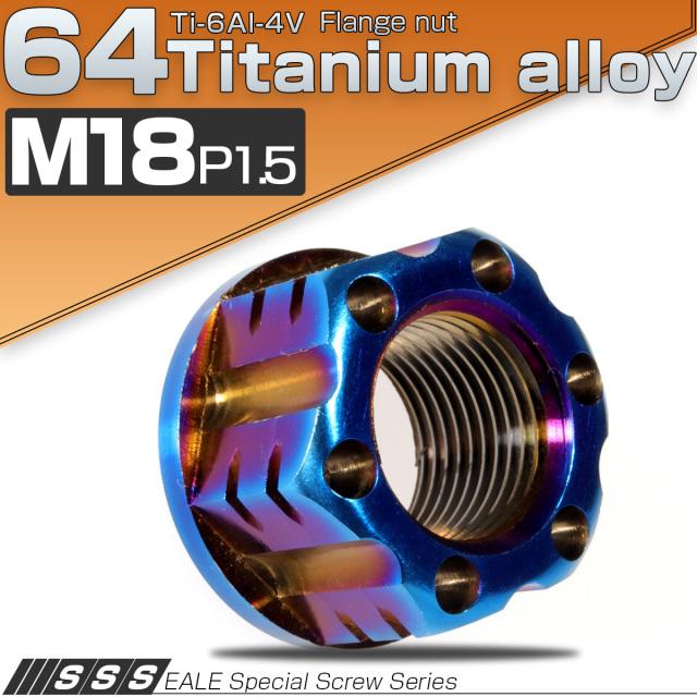 64チタン製 M18 P1.5 フランジ付き六角ナット アクスルナット ダークカラー 焼きチタン セレート無し 切削デザイン カスタムナット JA533