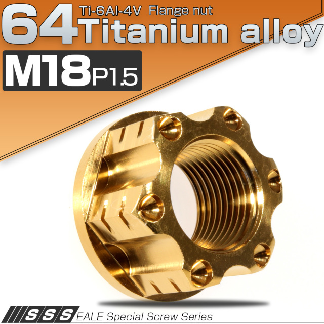 【ネコポス可】 64チタン製 M18 P1.5 フランジ付き六角ナット アクスルナット ゴールド セレート無し 切削デザイン カスタムナット JA534