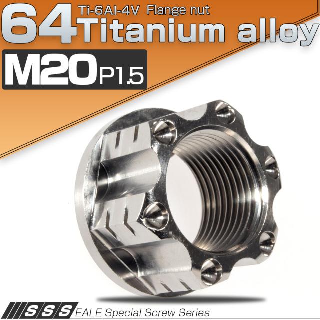 【ネコポス可】 64チタン製 M20 P1.5 フランジ付き六角ナット アクスルナット シルバー セレート無し 切削デザイン カスタムナット JA535