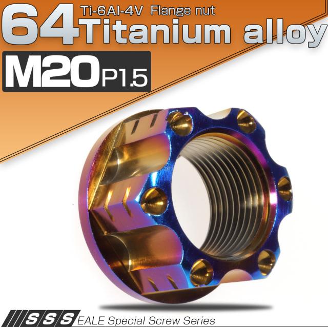 【ネコポス可】 64チタン製 M20 P1.5 フランジ付き六角ナット アクスルナット ダークカラー 焼チタン セレート無し 切削デザイン カスタムナット JA536