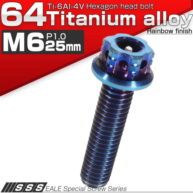 64チタン M6×25mm P1.00 デザイン六角ボルト 六角穴付きボルト フランジ付き 焼きチタン風 Ti6Al-4V JA542