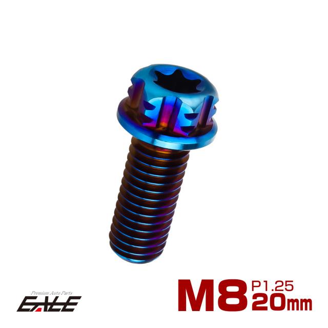 【ネコポス可】 64チタン M8×20mm P1.25 デザイン六角ボルト T型トルクス穴 フランジ付き六角ボルト 焼きチタン風 Ti6Al-4V JA543