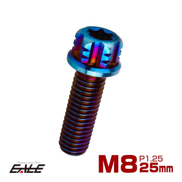 【ネコポス可】 64チタン M8×25mm P1.25 デザイン六角ボルト T型トルクス穴 フランジ付き六角ボルト 焼きチタン風 Ti6Al-4V JA544