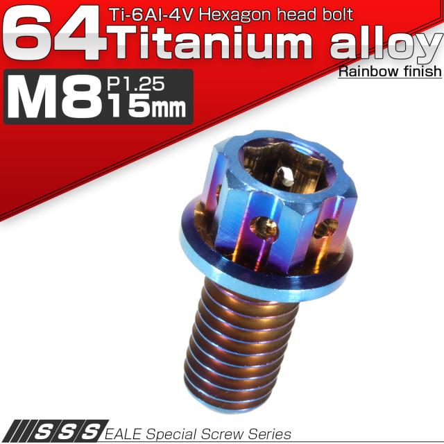64チタン M8×15mm P1.25 デザイン六角ボルト 六角穴付きボルト フランジ付き 焼きチタン風 Ti6Al-4V JA548