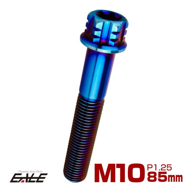 【ネコポス可】 64チタン M10×60mm P1.25 デザイン六角ボルト T型トルクス穴 フランジ付き六角ボルト 焼きチタン風 Ti6Al-4V JA551