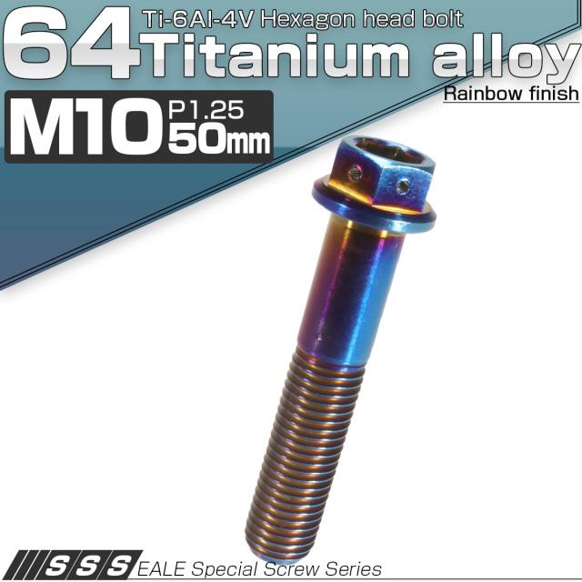 64チタン M10×50mm P1.25 デザイン六角ボルト 六角穴付きボルト フランジ付き 焼きチタン風 Ti6Al-4V JA552
