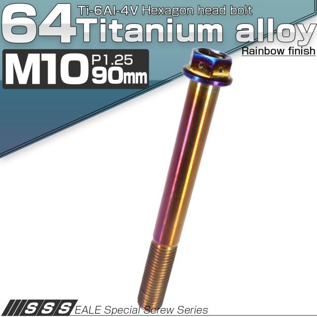 【ネコポス可】 64チタン M10×90mm P1.25 デザイン六角ボルト 六角穴付きボルト フランジ付き 焼きチタン風 Ti6Al-4V JA559