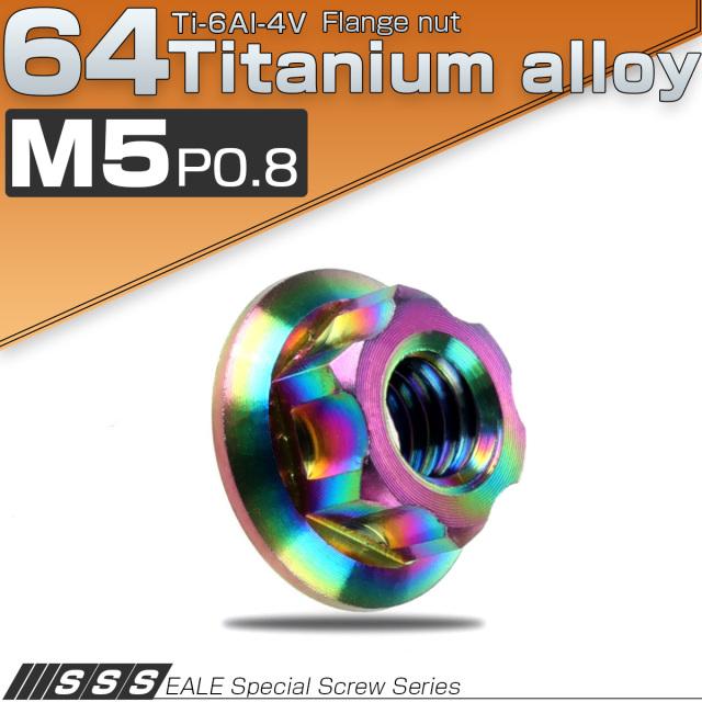 【ネコポス可】 M5 P0.8 64チタン製 カッティングヘッド ナット レインボー ライトカラー フランジ付 六角ナット JA563