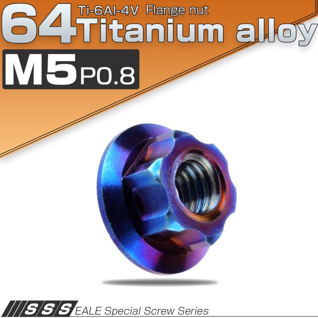 M5 P0.8 64チタン製 カッティングヘッド ナット 焼きチタン色 ダークカラー フランジ付 六角ナット JA564