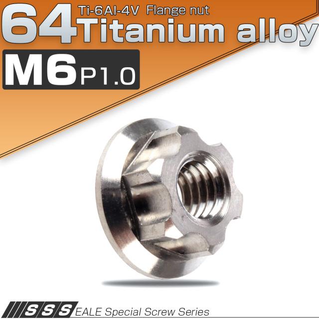 M6 P1.0 64チタン製 カッティングヘッド ナット シルバー チタン原色 フランジ付 六角ナット JA565