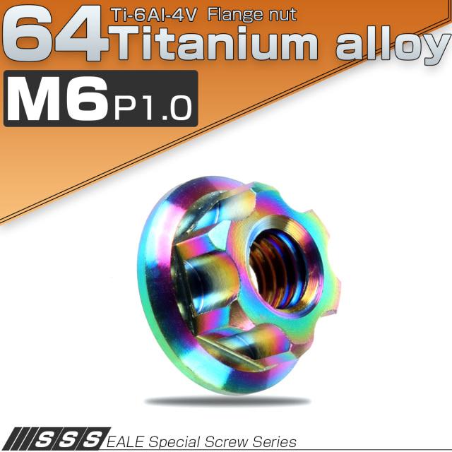 M6 P1.0 64チタン製 カッティングヘッド ナット レインボー ライトカラー フランジ付 六角ナット JA566
