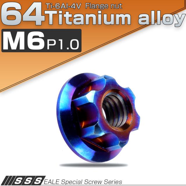 M6 P1.0 64チタン製 カッティングヘッド ナット 焼きチタン色 ダークカラー フランジ付 六角ナット JA567