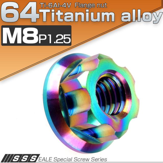 【ネコポス可】 M8 P1.25 64チタン製 カッティングヘッド ナット レインボー ライトカラー フランジ付 六角ナット JA569