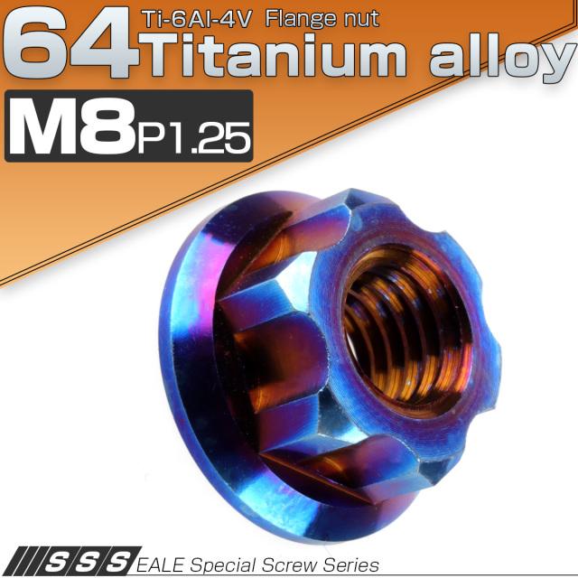 【ネコポス可】 M8 P1.25 64チタン製 カッティングヘッド ナット 焼きチタン色 ダークカラー フランジ付 六角ナット JA570