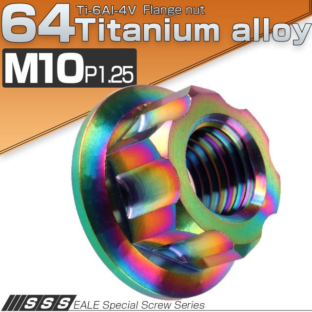 【ネコポス可】 M10 P1.25 64チタン製 カッティングヘッド ナット レインボー ライトカラー フランジ付 六角ナット JA572