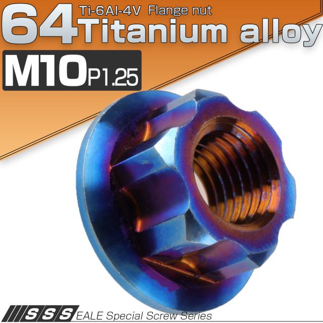 【ネコポス可】 M10 P1.25 64チタン製 カッティングヘッド ナット 焼きチタン色 ダークカラー フランジ付 六角ナット JA573