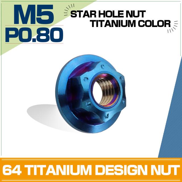 【ネコポス可】 64チタン M5 P0.80 フランジ付 デザイン カスタム スターナット 六角ナット 焼チタンカラー JA574
