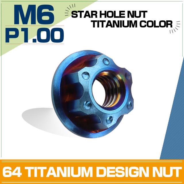 【ネコポス可】 64チタン M6 P1.00 フランジ付 デザイン カスタム スターナット 六角ナット 焼チタンカラー JA575
