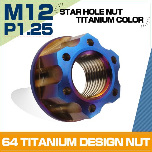 【ネコポス可】 64チタン M12 P1.25 フランジ付 デザイン カスタム スターナット 六角ナット 焼チタンカラー JA578