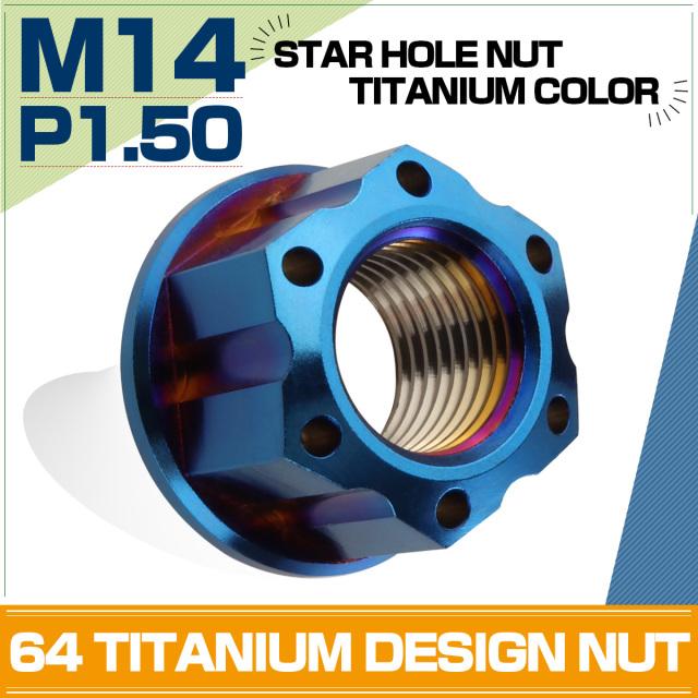 【ネコポス可】 64チタン M14 P1.25 フランジ付 デザイン カスタム スターナット 六角ナット 焼チタンカラー JA579