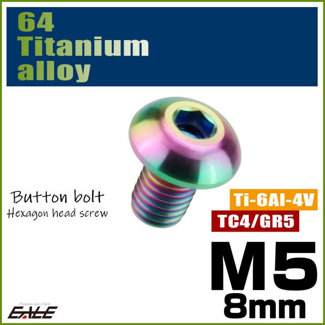 【ネコポス可】 64チタン合金 M5×8mm P0.8 ボタンボルト 六角穴 ボタンキャップスクリュー チタンボルト 焼きチタン風 虹色 ライトカラー JA581