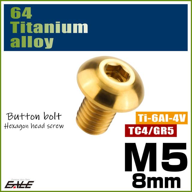 【ネコポス可】 64チタン合金 M5×8mm P0.8 ボタンボルト 六角穴 ボタンキャップスクリュー チタンボルト ゴールド JA582