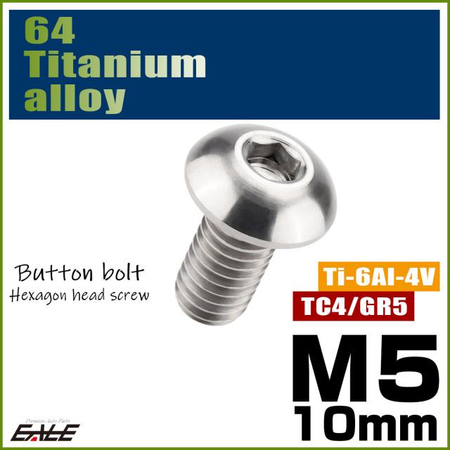 【ネコポス可】 64チタン合金 M5×10mm P0.8 ボタンボルト 六角穴 ボタンキャップスクリュー チタンボルト シルバー原色 JA585