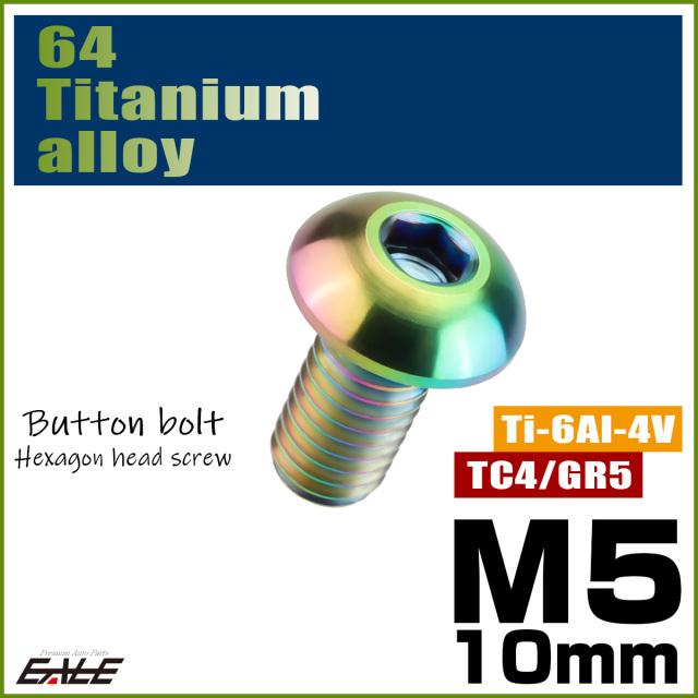 【ネコポス可】 64チタン合金 M5×10mm P0.8 ボタンボルト 六角穴 ボタンキャップスクリュー チタンボルト 焼きチタン風 虹色 ライトカラー JA586