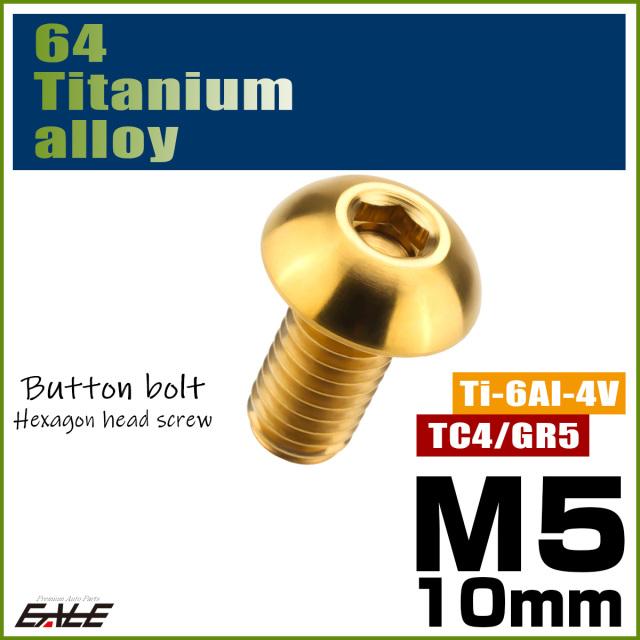 【ネコポス可】 64チタン合金 M5×10mm P0.8 ボタンボルト 六角穴 ボタンキャップスクリュー チタンボルト ゴールド JA587