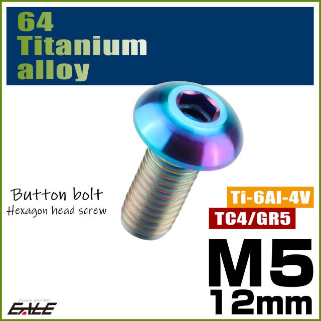 【ネコポス可】 64チタン合金 M5×12mm P0.8 ボタンボルト 六角穴 ボタンキャップスクリュー チタンボルト 焼きチタン風 虹色 ライトカラー JA591