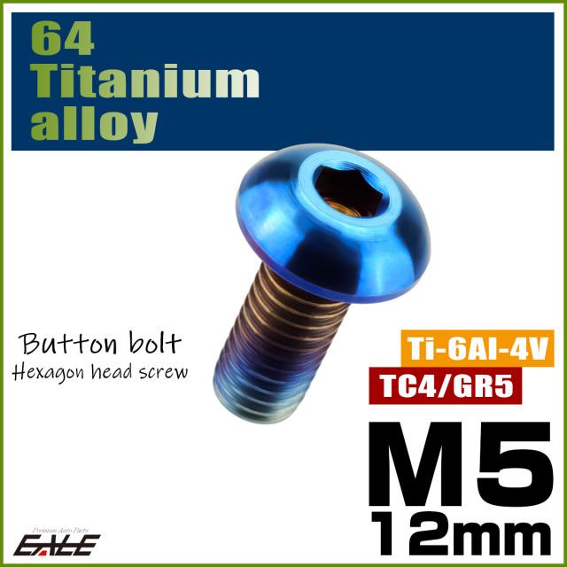 【ネコポス可】 64チタン合金 M5×12mm P0.8 ボタンボルト 六角穴 ボタンキャップスクリュー チタンボルト 焼きチタン風 虹色 ダークカラー JA593