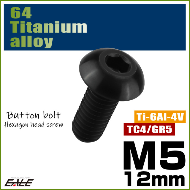 【ネコポス可】 64チタン合金 M5×12mm P0.8 ボタンボルト 六角穴 ボタンキャップスクリュー チタンボルト ブラック JA594