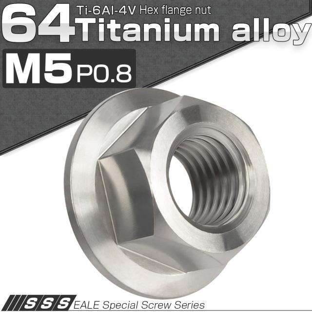 【ネコポス可】 64チタン M5 P0.8 フランジナット セレート無し フランジ付き六角ナット シルバー チタン原色 JA595