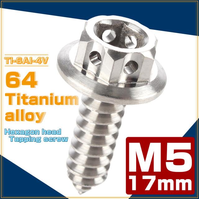 【ネコポス可】 64チタン製 M5×17mm タッピングネジ フランジ付 六角頭 ヘキサゴンヘッド ビス シルバー チタン原色 JA603