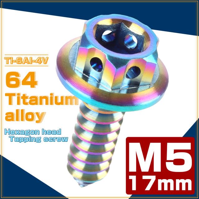 【ネコポス可】 64チタン製 M5×17mm タッピングネジ フランジ付 六角頭 ヘキサゴンヘッド ビス 焼きチタン風 ライトカラー JA604